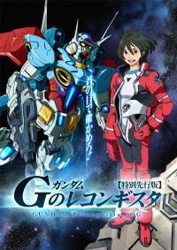 Gundam Reconguista in G พากษ์ไทย ตอน1-26