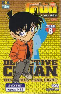 Conan The Series Year โคนัน ปี 8 พากษ์ไทย ตอน 350-401
