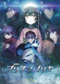 Fate/Kaleid Liner Prisma Illya สาวน้อยเวทย์มนต์ พริสม่า-อิลิยา พากษ์ไทย/ซับไทย SS1-3