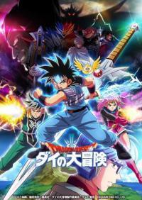 Dragon Quest Dai no Daibouken ได ตะลุยแดนเวทมนตร์ (2020) ตอนที่ 1-8 ซับไทย