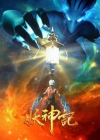 Tales of Demons and Gods Season 3 พงศาวาดารภูติเทพ ซีซั่น 3 ตอนที่ 1-9 ซับไทย