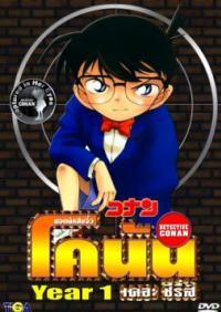 Conan The Series Year โคนัน ปี 1 พากษ์ไทย ตอน 1-44