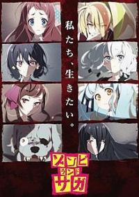 Zombieland Saga ตอนที่ 1-11 ซับไทย