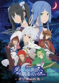 Dungeon ni Deai wo Motomeru no wa Machigatteiru Darou ka Movie Orion no Ya ซับไทย