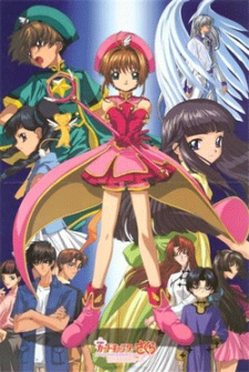 Cardcaptor Sakura The Movie2 พากย์ไทย