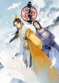 The Emperor Of Strategy เล่ห์กลจักรพรรดิ ตอนที่ 1-20 ซับไทย