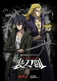 [Netflix] Sword Gai: The Animation หัตถ์ศาสตราผ่าโลกันตร์ SS1-2 ตอนที่ 1-12 ซับไทย