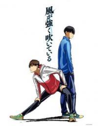 Kaze ga Tsuyoku Fuiteiru ตอนที่ 1-15 ซับไทย