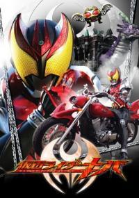 Kamen Rider Kiva มาสค์ไรเดอร์ คิบะ ตอนที่ 1-48 พากย์ไทย