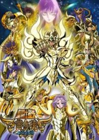 Saint Seiya Soul of Gold เซนต์เซย่า เหล่าโกลดเซนต์คืนชีพ ตอนที่ 1-13 ซับไทย