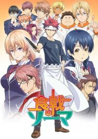 Shokugeki no Soma ยอดนักปรุงโซมะ ตอนที่ 1-24+OVA ซับไทย
