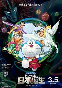 รวม Doraemon The Movie โดราเอมอน เดอะมูฟวี่ พากย์ไทย
