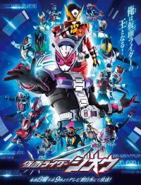 Kamen Rider Zi-O มาสค์ไรเดอร์ จิโอ ตอนที่ 1-20 พากย์ไทย