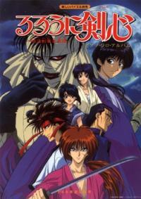 Rurouni Kenshin ซามูไรพเนจร ภาค1-2 พากย์ไทย