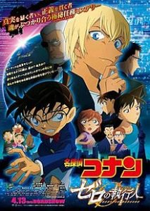 Detective Conan Movie 22 Zero The Enforcer โคนัน เดอะมูฟวี่ 22 ปฏิบัติการสายลับเดอะซีโร่