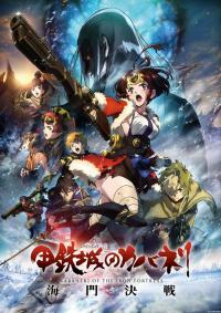 Koutetsujou no Kabaneri Unato Kessen ผ่าพิภพดงผีดิบ The Movie Part 1-3 ซับไทย