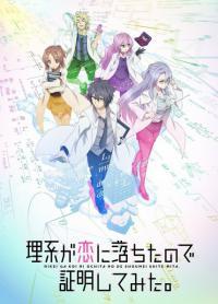 Rikei ga Koi ni Ochita no de Shoumei shitemita พิสูจน์นิยามความรักด้วยหลักวิชาสายวิทย์ ตอนที่ 1-12 ซับไทย