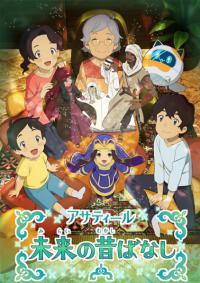 Asatir: Mirai no Mukashi Banashi ตอนที่ 1-4 ซับไทย