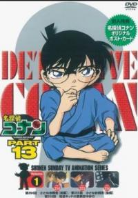 Conan The Series Year โคนัน ปี 13 พากษ์ไทย ตอน 614-666