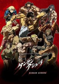 [Netflix] Kengan Ashura Season 2 กำปั้นอสูร โทคิตะ ภาค 2 ตอนที่ 1-12 ซับไทย