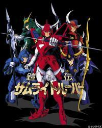 Samurai Trooper ซามูไรทรูเปอร์ ตอนที่ 1-50+OVA พากย์ไทย