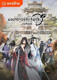 Grandmaster of Demonic Cultivation SS2 ปรมาจารย์ลัทธิมาร ภาคเซี่ยนอวิ๋น ตอนที่ 1-4 พากย์ไทย