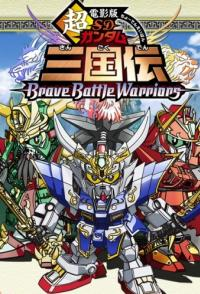 SD Gundam Sangokuden Brave Battle Warriors สามก๊ก Vol.1-5 พากย์ไทย