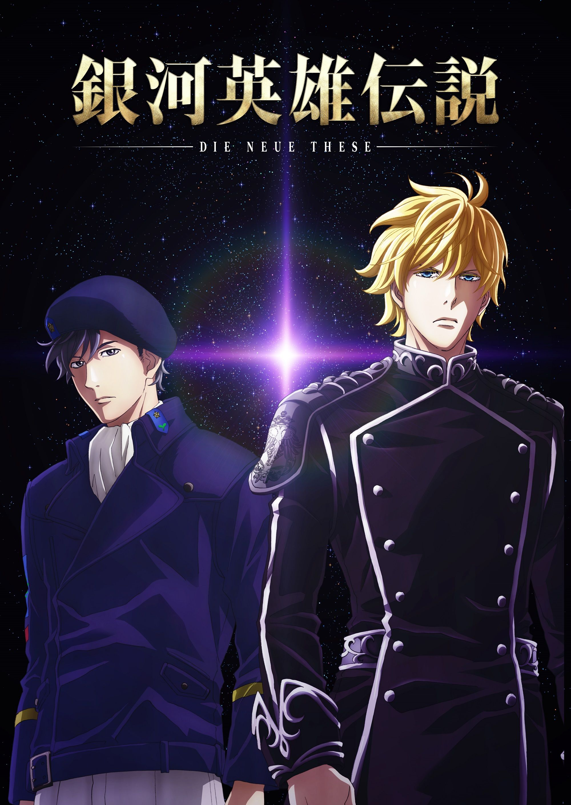 The Legend of the Galactic Heroes: Die Neue Thes ตอนที่ 1-12 ซับไทย