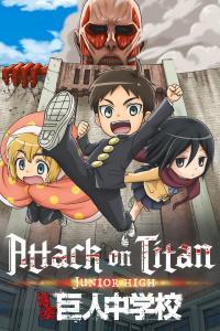 Attack on Titan Junior High ผ่า! มัธยมไททัน ตอนที่ 1-12 พากย์ไทย
