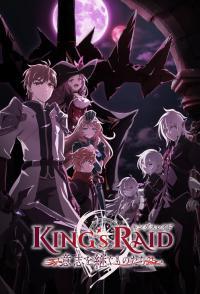 King's Raid Ishi wo Tsugumono-tachi ตอนที่ 1-9 ซับไทย