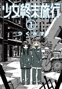 Shoujo Shuumatsu Ryokou สองสาวหลังวันสิ้นโลก ตอนที่ 1-12 ซับไทย
