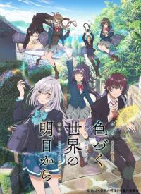 Irozuku Sekai no Ashita kara สีสันของโลกใบนี้ ตอนที่ 1-13 ซับไทย