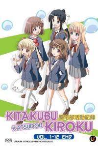 Kitakubu Katsudou Kiroku ชมรมกลับบ้าน ตอนที่ 1-12 ซับไทย