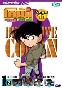 Conan The Series Year โคนัน ปี 11 พากษ์ไทย ตอน 508-561