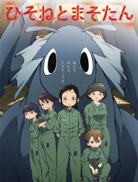 [Netflix] DRAGON PILOT: Hisone & Masotan นักบินมังกร: ฮิโซเนะกับมาโซตัน SS1 ตอนที่ 1-12 ซับไทย