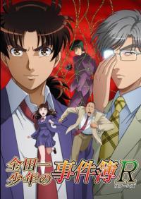 Kindaichi Case Files R คินดะอิจิ กับคดีฆาตกรรมปริศนา SS2 ตอนที่ 1-14 ซับไทย