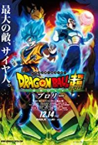 Dragon Ball Super: Broly ดราก้อนบอล ซูเปอร์: โบรลี่ พากย์ไทย