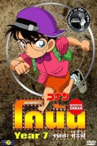 Conan The Series Year โคนัน ปี 7 พากษ์ไทย ตอน 299-349