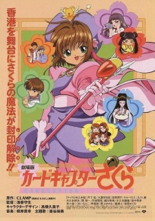 Cardcaptor Sakura The Movie1 พากย์ไทย