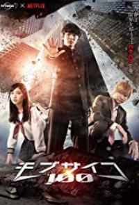 [Netflix] Mob Psycho 100 (Live Action) ม็อบ ไซโค 100 คนพลังจิต ตอนที่ 1-12 ซับไทย