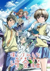 Bokura wa Minna Kawaisou หอพักสุดเพี้ยน ตอนที่ 1-12+OVA ซับไทย
