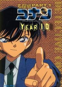 Conan The Series Year โคนัน ปี 10 พากษ์ไทย ตอน 455-507