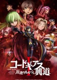 Code Geass: Hangyaku no Lelouch I - Koudou [TheMovie] ซับไทย