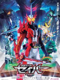 Kamen Rider Saber มาสค์ไรเดอร์เซเบอร์ ตอนที่ 1-4 ซับไทย