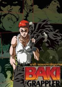 Baki The Grappler บากิ จอมประจัญบาน ตอนที่ 1-24 พากย์ไทย