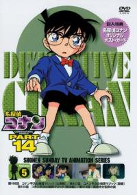 Conan The Series Year โคนัน ปี 14 พากษ์ไทย ตอน 667-718