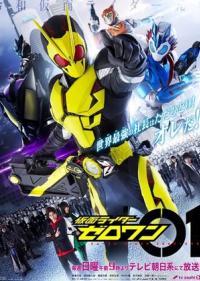 Kamen Rider Zero-One มาสค์ไรเดอร์ ซีโร่-วัน ตอนที่ 1-4 ซับไทย