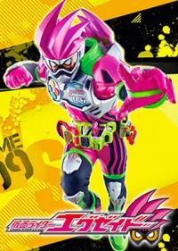 Kamen Rider Ex-Aid คาเมนไรเดอร์เอ็กซ์เซด ตอนที่ 1-45 ซับไทย