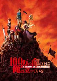 100-man no Inochi no Ue ni Ore wa Tatteiru ตอนที่ 1-12 ซับไทย