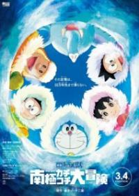 Doraemon Great Adventure in the Antarctic Kachi Kochi โดราเอมอน ตอน คาชิ-โคชิ การผจญภัยขั้วโลกใต้ของโนบิตะ พากย์ไทย